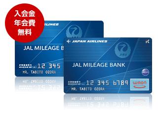 JAL会員なら先得を1日早く予約できる