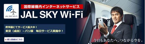 JAL国内線でインターネットが利用可能に