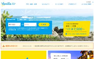 バニラエア公式ホームページ