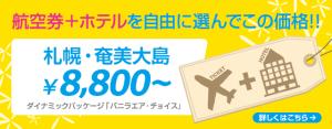 バニラエアの航空券+宿泊のツアーを8日間限定セール