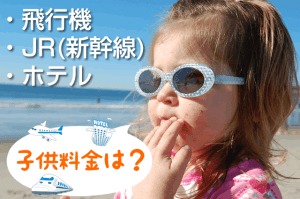 飛行機・新幹線・ホテルの子供料金