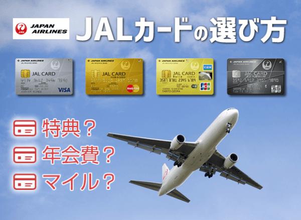 JALカードをマイルや特典で比較!おすすめJALカードの選び方
