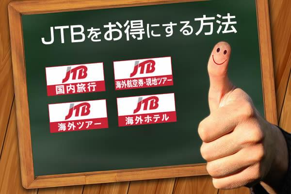 JTBのツアー・旅行予約の割引サービス