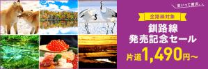 ピーチの釧路線発売記念セール