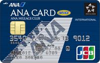 年会費無料の学生専用ANAカード