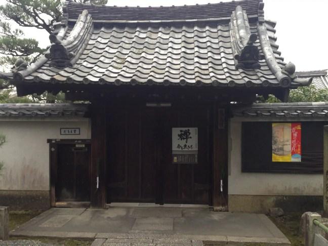 南禅寺 だるま堂