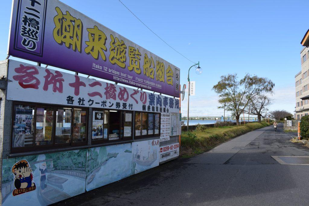 river cruise Itako city Japan