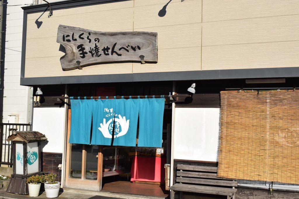Japanese hand-baked senbei store in Itako city