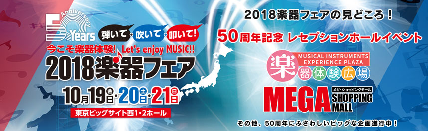 musicfair_2018.jpg