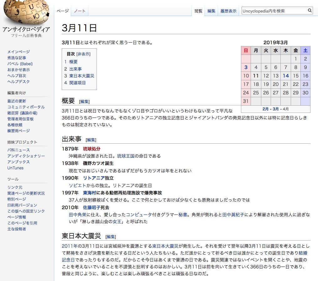 3月11日_-_アンサイクロペディア-2.jpg