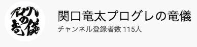 関口竜太プログレの竜儀_-_YouTube.jpg