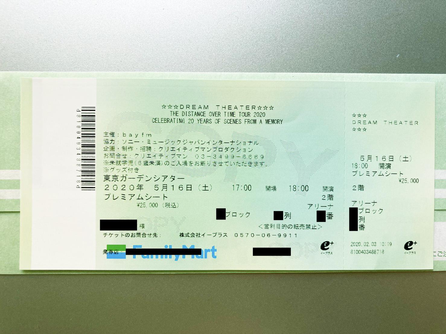 dt-ticket-blog