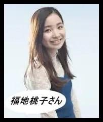 福地桃子の本名と経歴!可愛いけど性格悪い?姉に似てる?【画像】