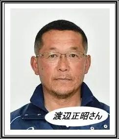 渡辺正昭,駅伝,監督