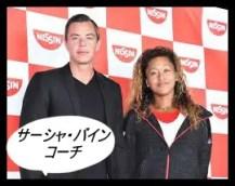 サーシャバイン,コーチ,大坂なおみ