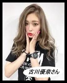 古川優奈,モデル,Tiktoker