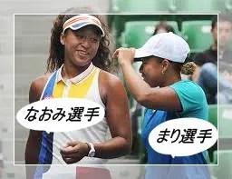 大坂まり選手と大坂なおみ選手