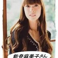 能登麻美子さんの画像