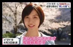 松田紗和,女優,モデル,出演作品