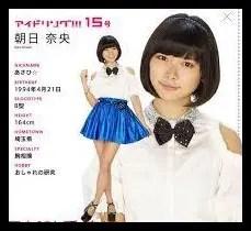 朝日奈央,昔,アイドル,ファッションモデル
