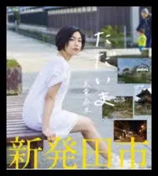 木竜麻生,女優