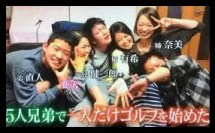 田村亜矢,女子プロ,ゴルフ,兄,弟,姉