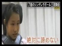三原舞依,女子フィギュアスケート,難病,克服