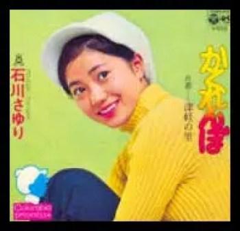 石川さゆり,演歌歌手,若い頃,可愛い