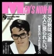 阿部寛,俳優,若い頃,モデル,イケメン