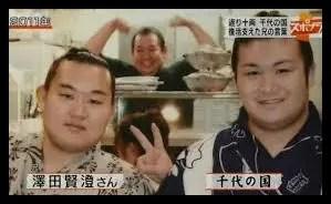 千代の国,相撲,力士,兄