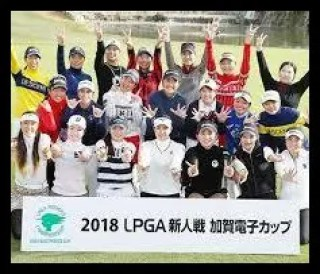 河本結,ゴルフ,女子プロ,かわいい,プロテスト,合格
