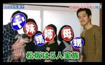 松坂桃季,俳優,モデル,家族