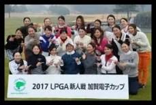 金澤志奈,ゴルフ,女子プロ,プロテスト,合格