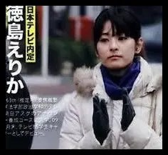 徳島えりか,アナウンサー,日本テレビ,大学時代