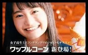 福田愛依,女優,モデル,経歴,現在