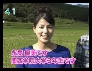 永島優美,フジテレビ,アナウンサー,大学時代