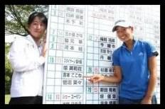 吉本ここね,ゴルフ,女子プロ,プロテスト,合格