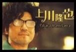 上川隆也,俳優,昔,代表作品,映画