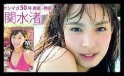 関永渚,女優,グラビアアイドル,雑誌