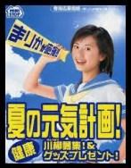 松本まりか,女優,学生時代,かわいい