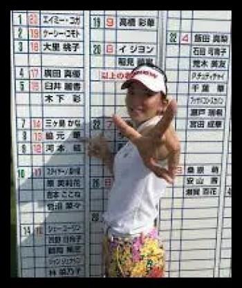 脇元華,女子プロ,ゴルフ,プロテスト,90期生