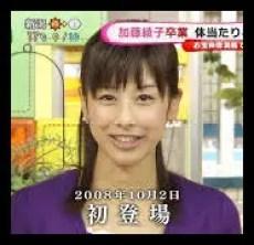加藤綾子,カトパン,アナウンサー,入社当時