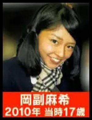 岡副麻希,アナウンサー,タレント,若い頃,可愛い
