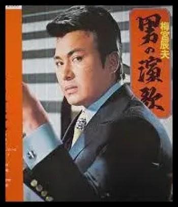 梅宮 辰夫 俳優