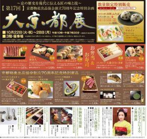 青森弘前 焼き鯖寿司
