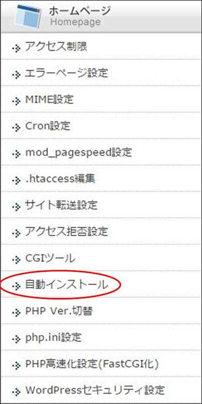 エックスサーバーでwordpressを簡単に自動インストールする方法4
