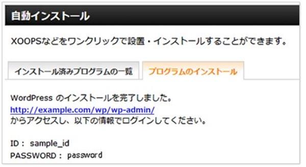 エックスサーバーでwordpressを簡単に自動インストールする方法7