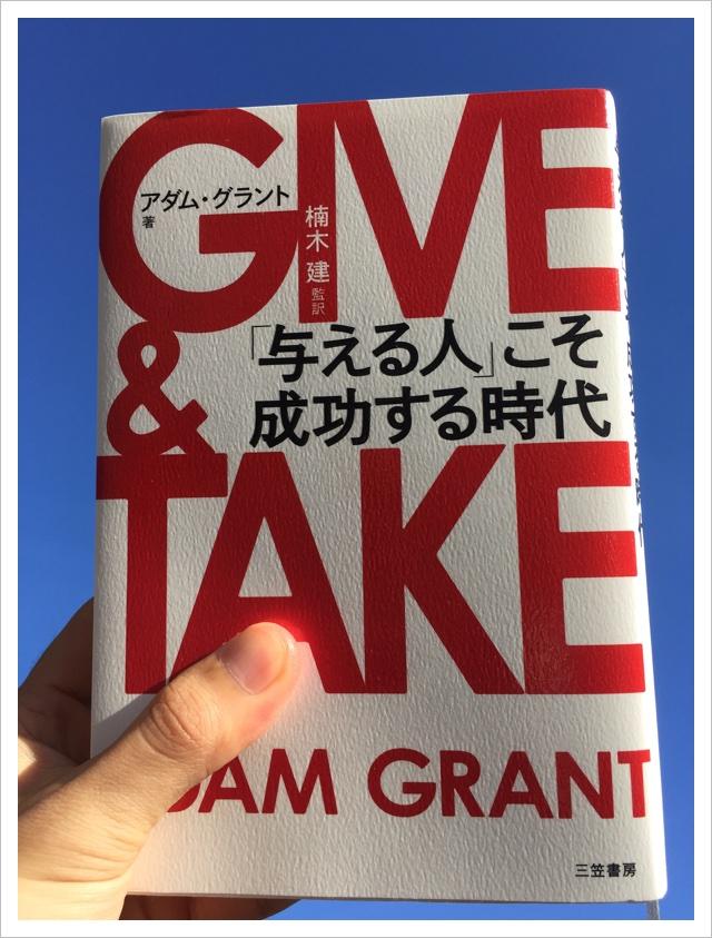 GIVE&TAKE(アダム グラント)から学ぶ最高のメンターの探し方!9
