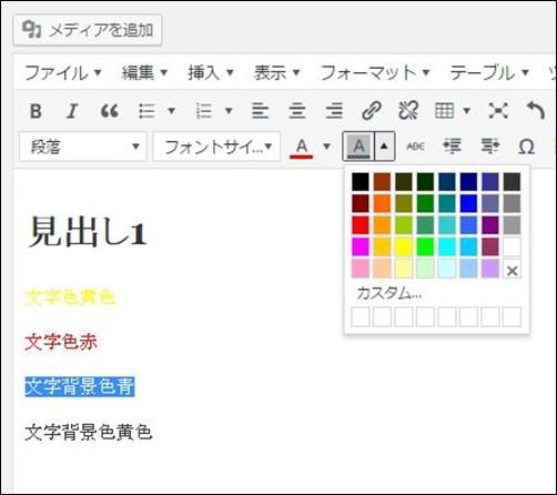 ワードプレスで記事投稿を!見出しや文字色・サイズの装飾方法も!12