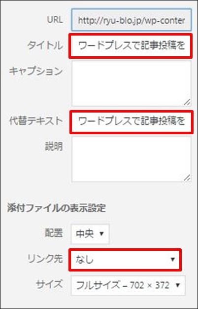 ワードプレスで記事に動画や画像・内部リンクを挿入する方法!3